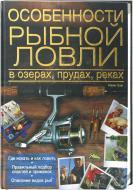 Книга Кевін Грін   «Особенности рыбной ловли в озерах, прудах, реках» 978-966-14-8276-9