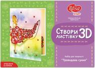 Набір, кардмейкінг 3D листівка «Трояндова сукня» Rosa Start