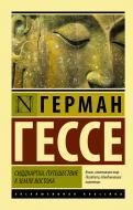 Книга Герман Гессе «Сиддхартха. Путешествие к земле Востока» 978-5-17-091562-0