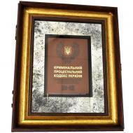 Декор настінний книга в рамі «Кримінальний Кодекс України» Х5 №3351 SEAPS 56x46 см коричневий