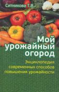 Книга Тетяна Ситнікова «Мой урожайный огород» 978-517-06-9573-7