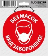 Наклейка MAXGROUP «Без масок вхід заборонено!» NM-018