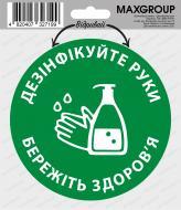 Наклейка MAXGROUP «Дезінфікуйте руки» NM-020