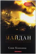 Книга Соня Кошкіна  «Майдан. Нерассказанная история» 978-966-2665-58-1