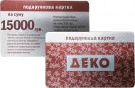 Подарочный сертификат Деко 15 000 грн