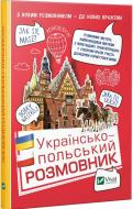 Книга Рибакова Т. В. «Українсько-польський розмовник» 9789669427199