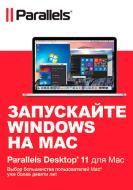 Системна утиліта Parallels Desktop 11 на 1 Mac (PDFM11L-RL1-CIS)