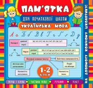 Книга Собчук О.С. «Українська мова. 1-2 класи» 978-966-284-515-0