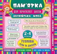 Книга Лариса Зинов'єва «Англійська мова. Розмовні теми та діалоги. 2-4 класи» 978-966-284-514-3