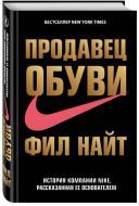 Книга Філ Найт «Продавец обуви. История компании Nike, рассказанная ее основателем» 978-617-7347-09-4