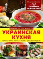 Книга Ніна Абельмас «Українська кухня» 978-617-7352-05-0