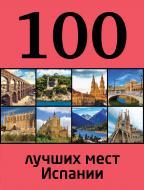 Книга Тетяна Калинко «100 лучших мест Испании» 978-5-699-71438-4
