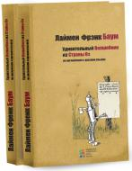 Книга Лаймен Баум «Дивовижний Чарівник з Країни Оз» 978-617-66-0251-4