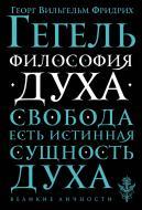 Книга Георг Вильгельм Фридрих Гегель «Философия духа» 978-5-699-92983-2