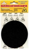 Наліпка антиковзаюча 4 шт. 100 мм 0,1 м