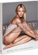 Книга Камерон Діаз «Книга про тіло» 978-617-7347-13-1