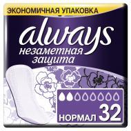 Прокладки щоденні Always Непомітний захист normal 32 шт.