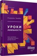 Книга «Уроки лояльности» 978-617-09-3859-6