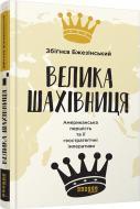 Книга Збігнєв Бжезинський «Велика шахівниця» 978-617-09-3936-4
