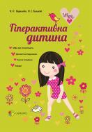 Книга Олена Кириллова «Гіперактивна дитина» 978-617-00-3259-1