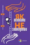 Книга Вадим Соколов «Як виховати не зашкодивши» 978-617-00-3283-6
