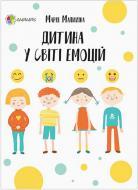 Книга Марія Малихіна «Дитина у світі емоцій» 978-617-00-3473-1