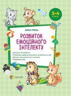 Книга Анна Гресь «Розвиток емоційного інтелекту. 3 - 4 роки» 978-617-00-3366-6