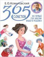 Книга Євген Комаровський «365 советов на первый год жизни вашего ребенка» 978-966-2065-35-0