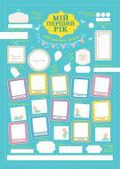 Альбом для немовлят «Наочне виховання. Плакат Мій перший рік. Хлопчик ПДБ006» 271-271-00-2196-8