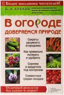 Книга Борис Бублик «В огороде доверяемся природе» 978-966-14-9138-9