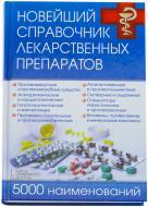 Книга «Новейший справочник лекарственных препаратов. 5000 наименований» 978-966-14-9134-1