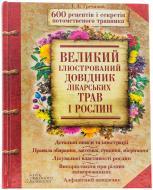 Книга Гречаний І.   «Великий ілюстрований довідник лікарських трав і рослин» 978-966-14-9172-3