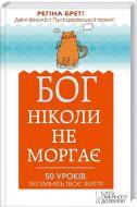 Книга Регіна Бретт  «Бог ніколи не моргає. 50 уроків, які змінять твоє життя» 978-966-14-9091-7