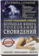 Книга Катерина Соляник  «Большая книга толкования сновидений» 978-966-14-9135-8