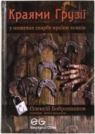 Книга Олексій Бобровніков «Краями Грузії» 978-966-14-8340-7