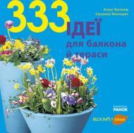 Книга Клаус Вагенер «333 ідеї для балкона й тераси» 978-617-540-718-9