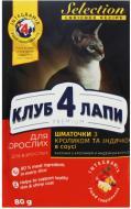 Корм Club 4 Paws Premium Selection з кроликом та індичкою в соусі 80 г
