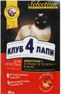 Корм Club 4 Paws Premium Selection з куркою та телятиною в желе 80 г