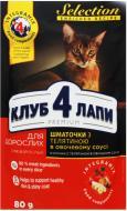 Корм Club 4 Paws Premium Selection з телятиною в овочевому соусі 80 г
