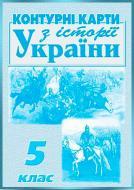 Контурна карта З історії України для 5 класу