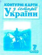 Контурна карта З історії України для 7 класу