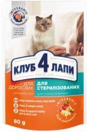 Корм Club 4 Paws Premium для стерилізованих котів 80 г