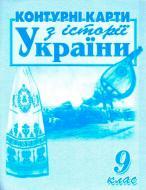 Контурна карта Історія України. 9 клас