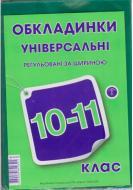 Обкладинки для підручників 10-11 кл 200 мк флуоресцентні рельєфний шов Полімер