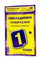 Обкладинки для підручників 1 кл 200 мк флуоресцентні рельєфний шов Полімер