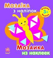 Книга Ірина Пушкар «Мозаїка з наліпок. Форма» 978-966-74-7119-4