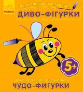 Книга Ірина Пушкар «Багаторазова малювалка Диво-фігурки» 978-966-747-372-3