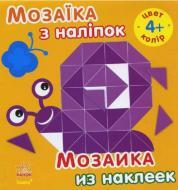 Книжка-розвивайка Ірина Пушкар «Мозаїка з наліпок» 978-966-74-7002-9