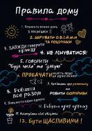 Картина Правила дому (укр.)(формат А3) 27x39 см Posterclub