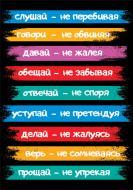 Постер 9 правил А3